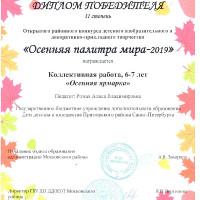 Осенняя палитра мира - 2019